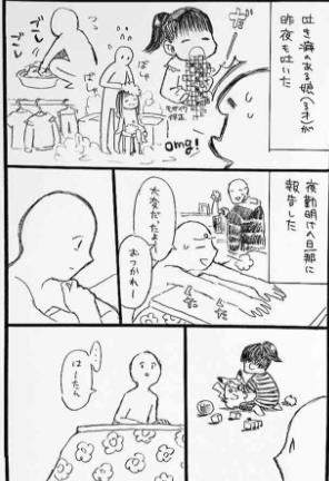 인터넷에 투고된 주부의 만화[NHK 캡처]