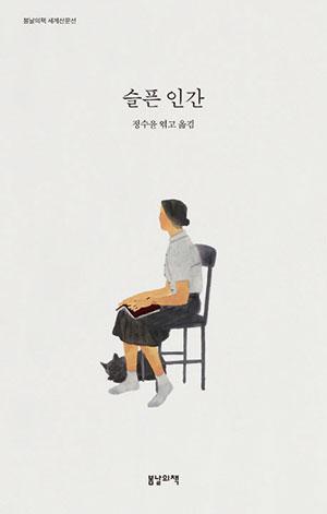 <슬픈 인간> 나쓰메 소세키 외 지음, 정수윤 옮김, 봄날의책 펴냄