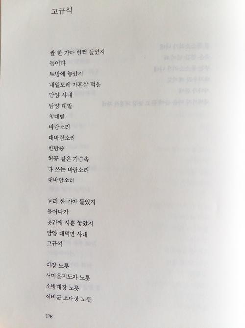 ▲ 시 '고규석' ('만인보' 27권)