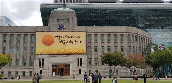 서울도서관과 서울시청사