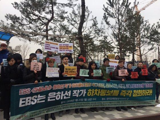 22일 경기 일산 EBS 사옥 앞에서 진행된 '까칠남녀' 은하선 작가 하차 반대 시위 [사진 한국여성민우회]