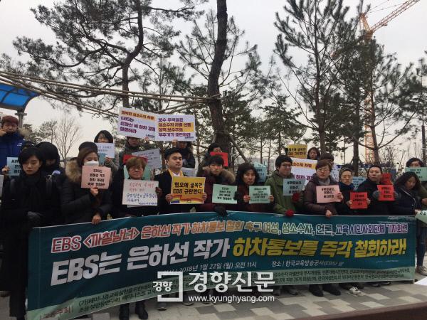 시민사회단체들이 22일 오전 경기 일산 EBS 사옥 앞에서 기자회견을 열고 은하선씨의 '까칠남녀' 하차 통보 철회를 요구하고 있다. 한국여성민우회 제공
