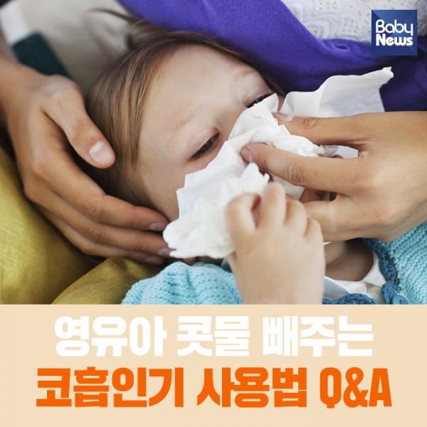 영유아 콧물 빼주는 코흡인기 사용법 Q&A
