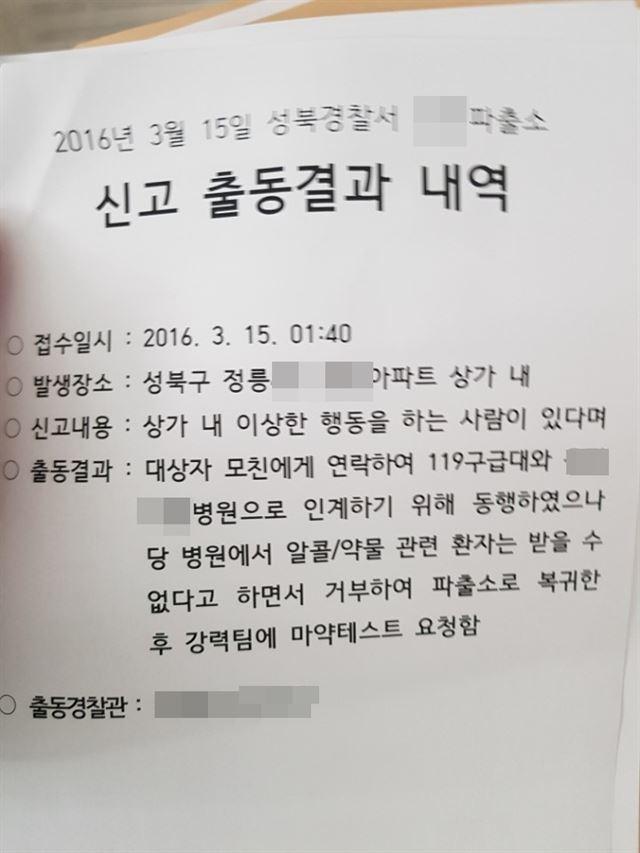 마약 중독자 치료 거부하는 서울의 한 마약류 중독 치료보호지정병원. 마약류 의존자 정모씨 제공.