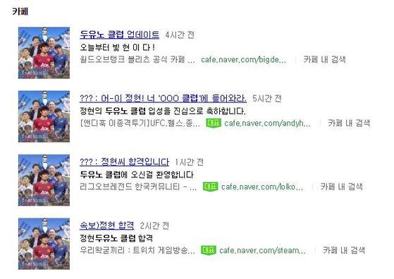 정현을 '두유노클럽'에 가입 허락해준다는 네티즌의 글들. [사진 네이버 검색 결과 캡처]