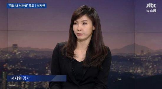 8년 전 안태근 전 검사로부터 성추행을 당했다고 폭로한 서지현 창원지검 통영지청 검사
