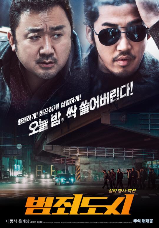 #영화 ♥ '범죄도시' VOD 매출 110억 원 달성..역대 1위