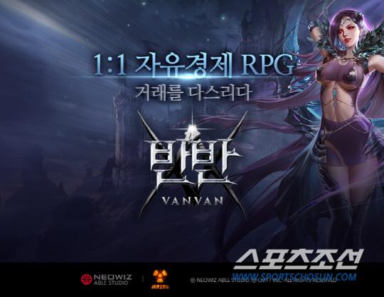 #게임 ♥ 네오위즈, 모바일 MMORPG '반반' 사전예약 7일부터 실시