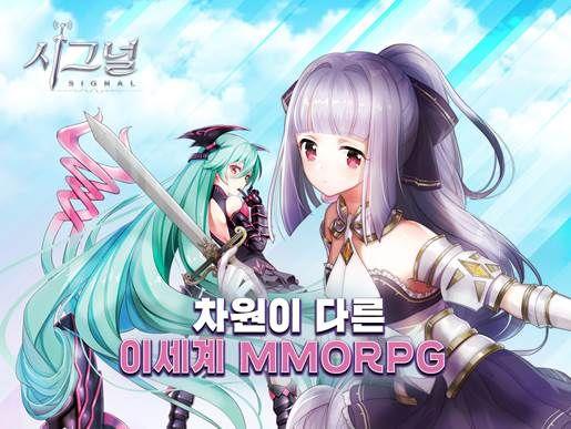 #게임 ♥ 신스타임즈 모바일MMORPG 시그널, 테스트에 4만명 몰려
