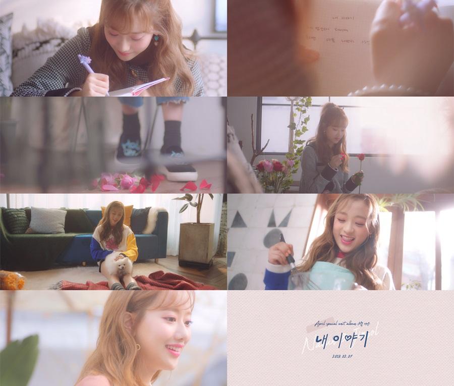 에이프릴 나은x진솔, 오늘(7일) 듀엣곡 '내이야기' 발매