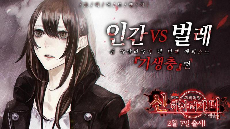 #게임 ♥ 아이플레이, 호러 어드벤처 '신 하야리가미' 4th 에피소드 '기생충 편' 출시