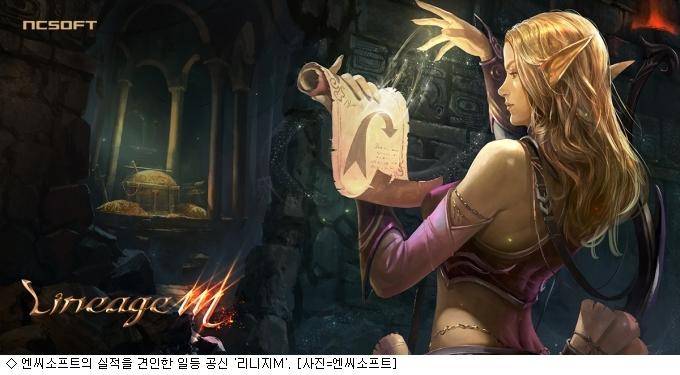#게임 ♥ [종합]잘 키운 '리니지M'..뭇 게임 안부럽네