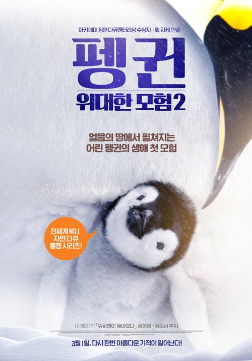 장현성, 아들 장준서와 '펭귄-위대한 모험2' 내레이션 참여..'특급 케미'