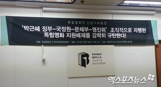 """[엑's 현장] 독립영화인, """"문화예술 향한 국가 폭력 멈춰라"""" 블랙리스트 규탄"""