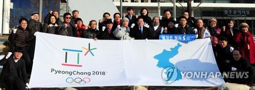 광주도 평창올림픽 응원