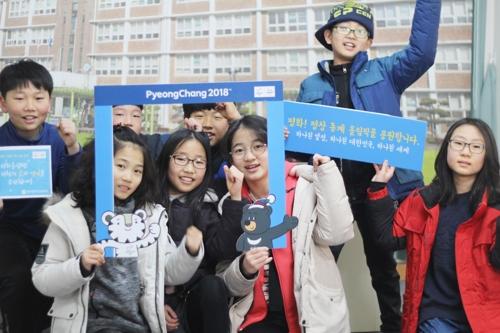 화정남초 학생들 평창올림픽 응원. [광주시교육청 제공=연합뉴스]