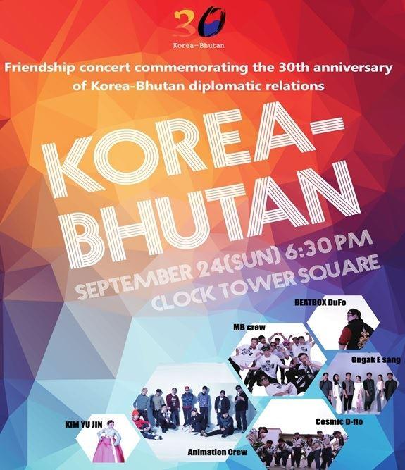 수교 30주년을 맞아 부탄의 수도 팀부에서 열린 '케이팝(K-POP) 콘서트' 포스터.