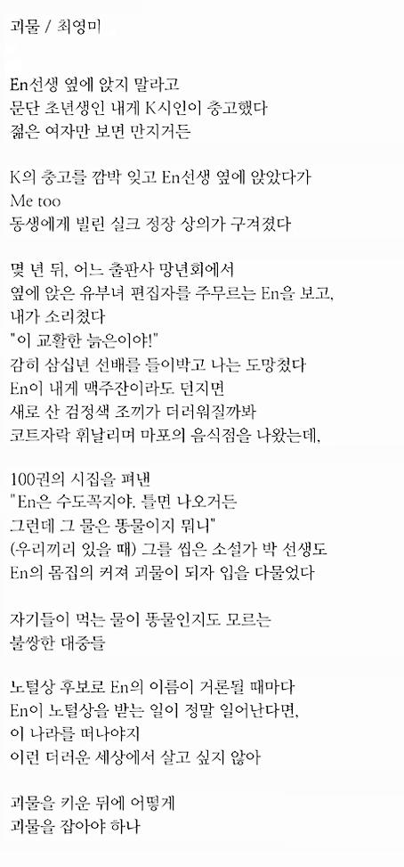 최영미 시인의 시 '괴물' . 황해문화 2017년 겨울호 게재.
