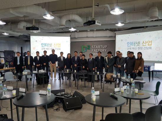 과학기술정보통신부가 13일 오후 서울 강남구 메리츠타워 D2스타트업팩토리에서 '인터넷산업 규제혁신 현장간담회' 를 개최하고 기념촬영을 하고 있다.