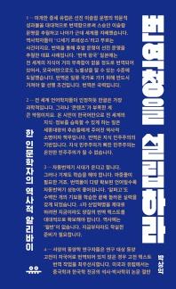 박상익 교수가 쓴 '번역청을 설립하라' 책 표지.