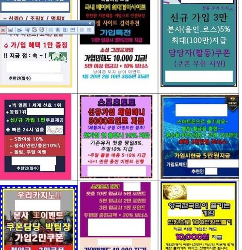 도박 이미지 스팸 메시지 [방송통신위원회 제공]