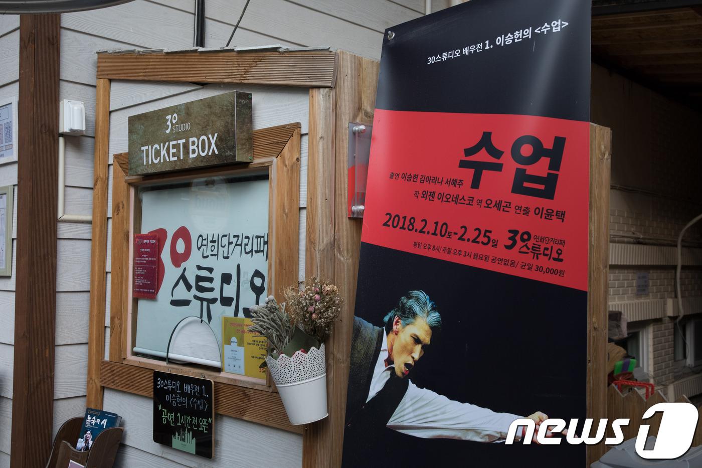 [단독]''성추행 의혹' 이윤택 연출가 반성하며 활동 중단' #뉴스1