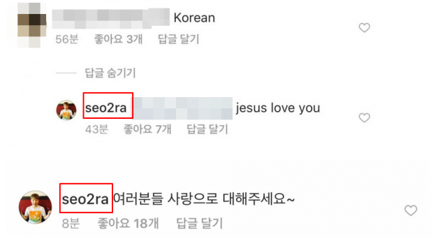 서이라, 'Fxxx Korean' 中 악플에..'사랑으로 대해주세요~' #동아일보