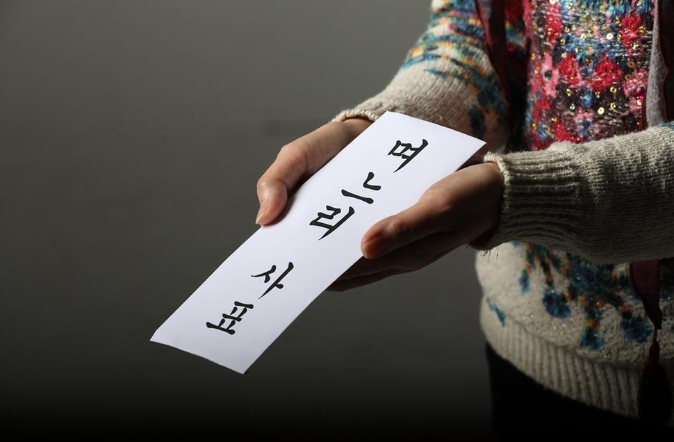 시월드를 퇴사하다, 며느리 사표 #한겨레21