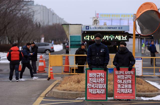 한국GM이 전북 군산공장 폐쇄를 결정했다는 소식이 알려진 14일 오전 민주노총 금속노조 전북지부 조합원들이 공장 동문에서 출근길 항의 팻말시위를 하고 있다. 연합뉴스
