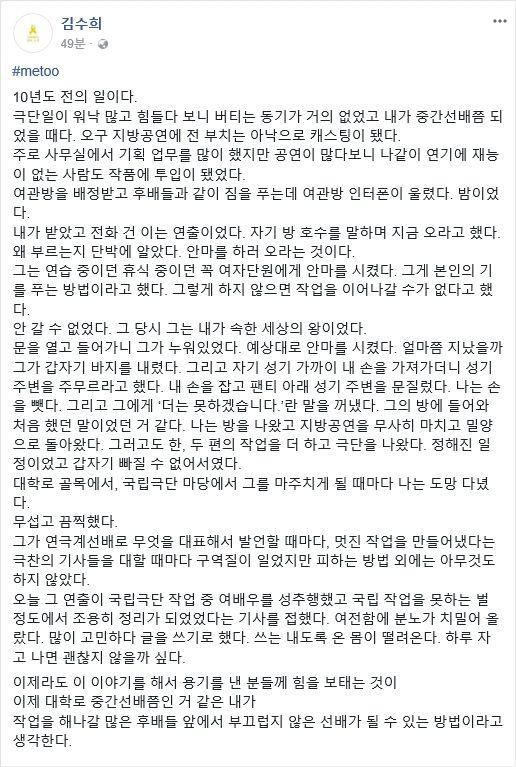 김수희 대표가 자신의 페이스북에 남긴 '미투' 글.(캡처사진)