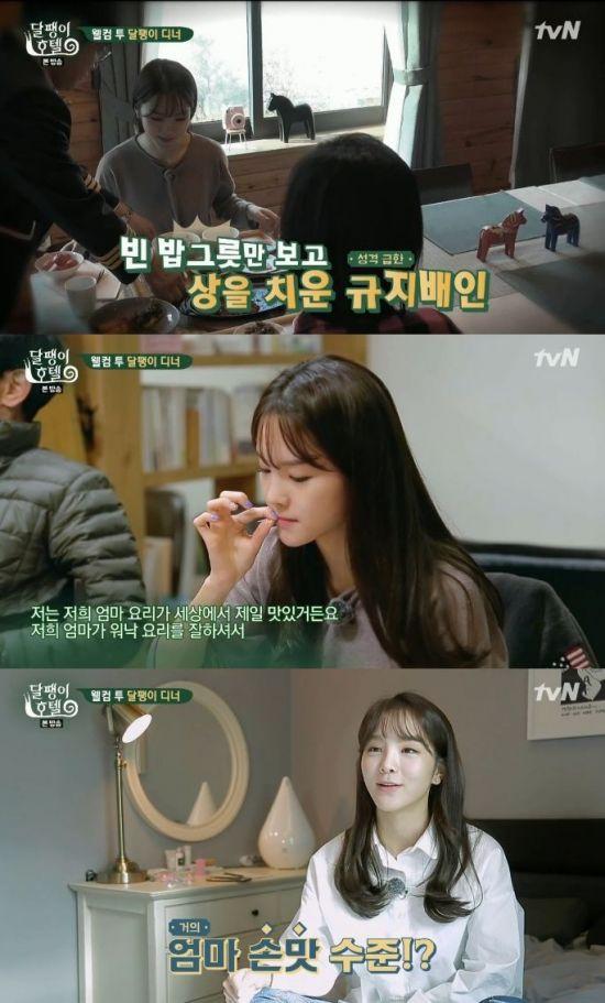 '달팽이 호텔' / 사진=tvN 방송화면 캡처