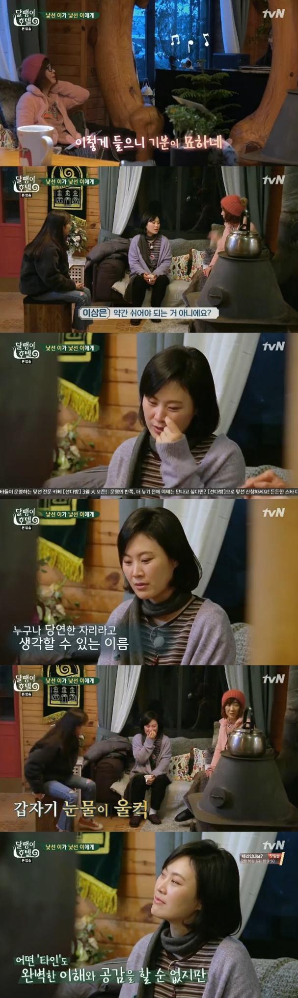 /사진=tvN 예능 '달팽이호텔' 방송화면 캡처
