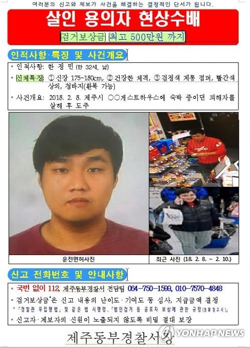 제주 관광객 살해용의자 피해여성 차량 타고 다녀 #연합뉴스
