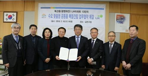 한국토지주택공사(LH)는 금천구와 함께 광명하안13 영구임대아파트 단지에 '공동홈'을 설치하기로 하고 14일 업무협약을 체결했다. [LH 제공=연합뉴스]