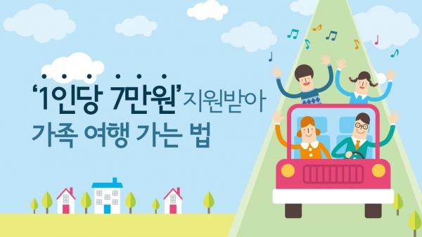 '1인당 7만원' 지원받아 가족 여행 가는 법