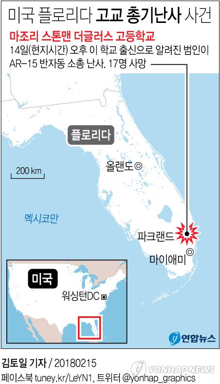 [그래픽] 미국 플로리다 고교 총기난사 사건