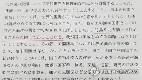 독도 왜곡교육 강화한 일본 고교학습지도요령 개정안 [연합뉴스 자료사진]