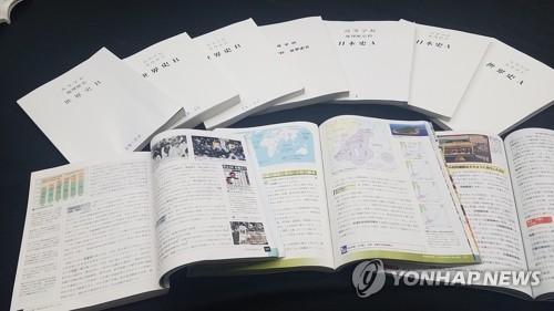 일본 고교 교과서 [연합뉴스 자료사진]