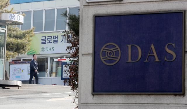 다스 본사 입구 모습/ 연합뉴스