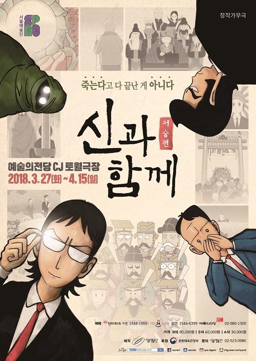 '신과함께-저승편' 홍보촬영 사진