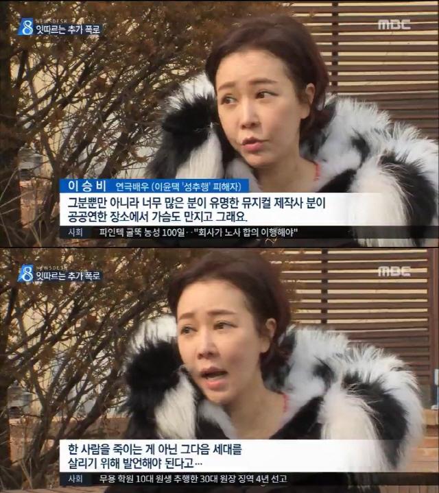 """'뉴스데스크' 이승비 """"이윤택 성추행 폭로? 다음 세대 살리기 위해"""""""
