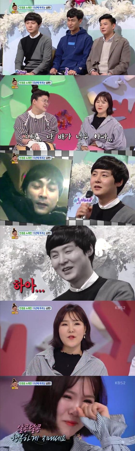 [★밤TView]'안녕' 민경훈♥ 남편 고민..민경훈 소환하며 우승
