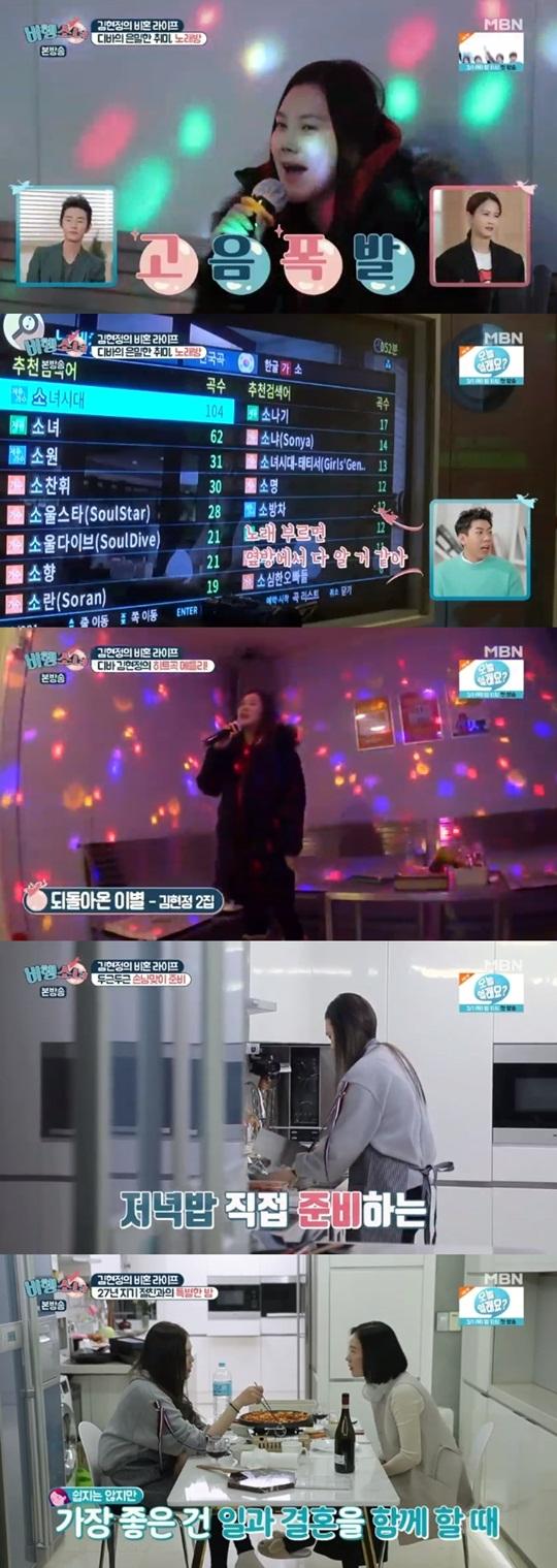 [종합] '비행소녀' 김현정, 노래방서 히트곡 메들리로 '추억 소환' (ft. 완벽고음)