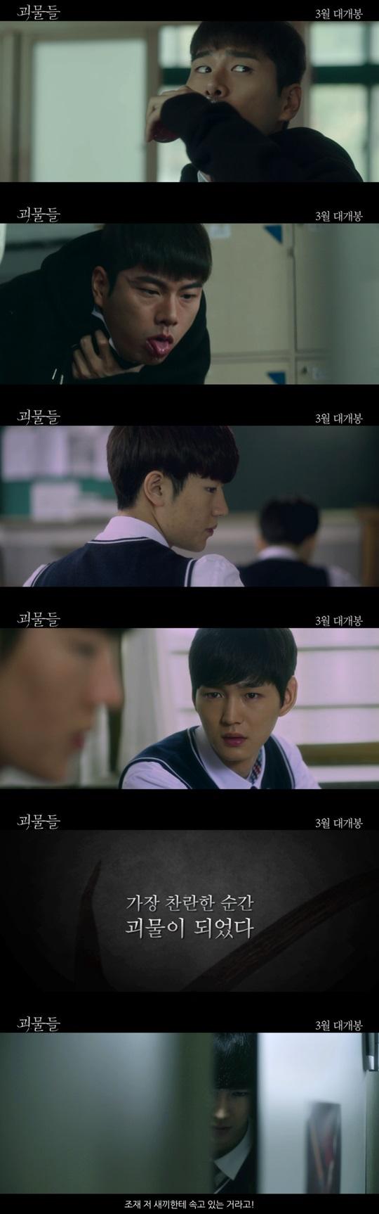 '괴물들' 60초 무삭제 영상 공개, 베일 벗은 문제적 실화
