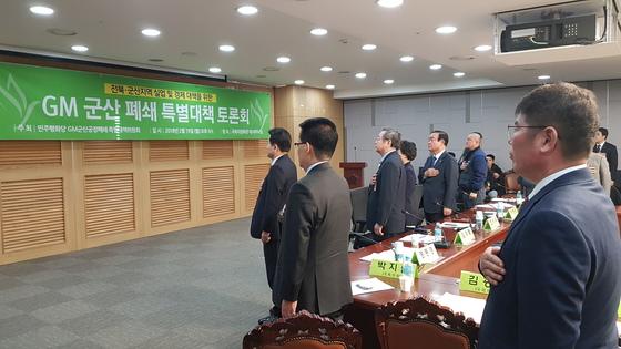 박지원 민주평화당 의원이 지난 19일 오후 국회 의원회관에서 열린 'GM 군산 폐쇄 특별대책 토론회'에서 동료 의원 등과 함께 국민의례를 하고 있다. 허진 기자