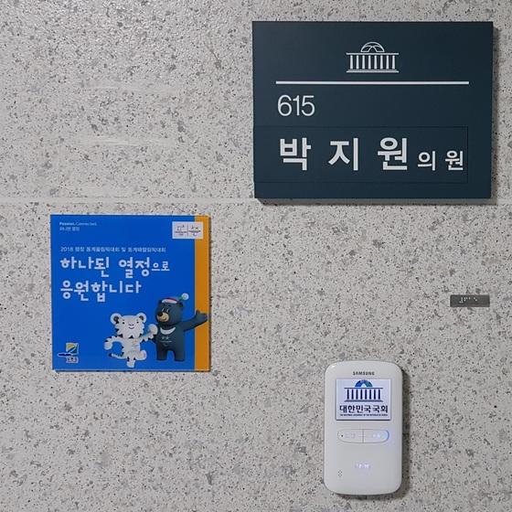 박지원 민주평화당 의원의 국회 의원회관 사무실은 615호다. 허진 기자