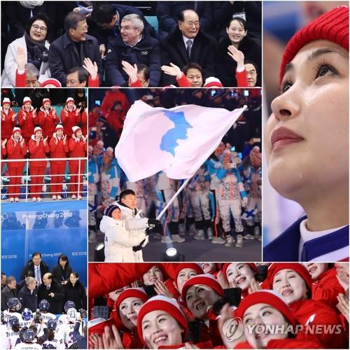 [올림픽] 감동의 '평화올림픽' (강릉=연합뉴스) 세계 유일의 분단국가에서 열린 동계올림픽에 북한이 참가하면서 평창동계올림픽은 평화와 화합의 올림픽 정신을 가장 잘 보여주는 평화올림픽으로 역사에 남을 전망이다. 한반도기를 앞세워 개막식에 공동입장한 남북 선수단의 모습에 온 관중이 감동했고, 빙판의 작은 통일을 이뤄냈다고 평가받는 여자아이스하키 단일팀은 경기마다 경기력과 상징을 넘어선 뭉클함을 선사했다. 사진은 개막식에서 남북한 기수 원윤종과 황충금이 한반도기를 들고 입장하는 모습(가운데)과 문재인 대통령 내외가 북한 김정은 국무위원장의 특사 자격으로 방남한 김여정 중앙위원회 제1부부장, 김영남 최고인민회의 상임위원장, 토마스 바흐 IOC 위원장과 여자 아이스하키 남북단일팀-스위스의 경기를 응원하고 있는 모습(왼쪽 위부터 시계방향으로), 여자 아이스하키 남북단일팀-일본 경기에서 단일팀 첫 득점에 눈물을 흘리는 북측 응원단원의 모습, 개막식에서 북한 응원단이 환한 미소를 보이며 응원하는 모습, 여자 아이스하키 남북단일팀-스위스의 경기가 끝난 뒤 문재인 대통령, 토마스 바흐 IOC위원장, 북한 김영남 최고인민회의 상임위원장, 김여정 중앙위원회 제1부부장이 선수들을 격려하는 모습. 2018.2.25      photo@yna.co.kr