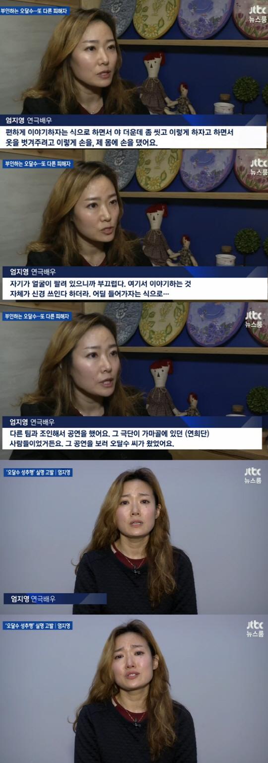 """'뉴스룸' 연극배우 엄지영, 오달수 성추행 실명 고발 """"아이들 위해"""" [종합]"""