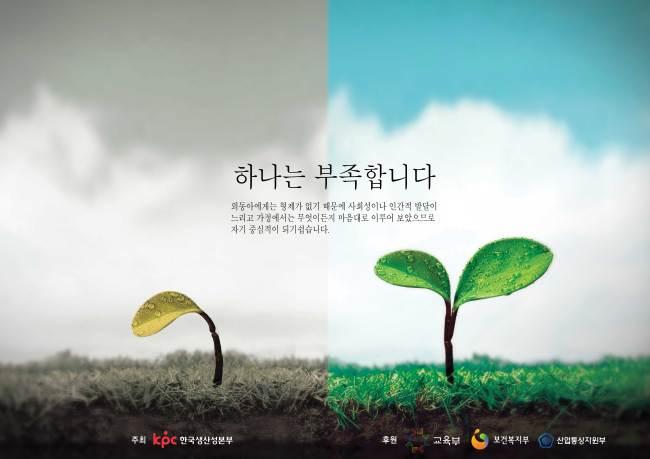 한국생산성본부 제공