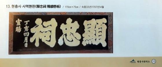 문화재청 현충사관리소가 제작한 '충무공 종가 유물 도록' 중 일부 '대여 유물' 중 하나로 '현충사 사액 현판''이 명시돼 있다. © News1